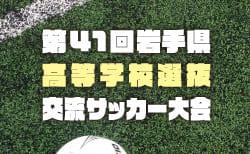 2018年度 第41回 岩手県高等学校選抜交流サッカー大会 情報をお待ちしています!