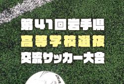 優勝は遠野高校一部結果掲載 | 2018年度 第41回 岩手県高等学校選抜交流サッカー大会