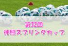 【熊本ルーテル学院高校サッカー部編】強豪校探訪ジュニアサッカーNEWSライターが行く