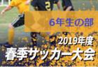 速星SSC優勝 蜷川カップ | 2019年度 第24回 蜷川カップ少年サッカー大会 富山
