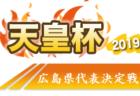 4/20 結果速報 サザンクロスA中国四国U14 | 2019JリーグU-14サザンクロスリーグA中四国
