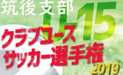 組合せ情報募集中!クラ選U-15筑後予選   2019 第34回福岡県クラブユースU-15選手権大会 筑後支部予選
