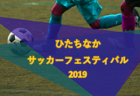 2018年度 第27回 ひたちなかサッカーフェスティバル2019 (ジュニアユース大会)【茨城県】優勝は笠原中!全結果掲載しました!
