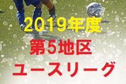 2019年度 第5地区ユースリーグ 東京都 7/20,21結果入力お待ちしています