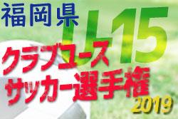 5/18 1回戦 クラ選U-15福岡県大会 | 2019 第34回福岡県クラブユースU-15選手権大会 福岡県大会