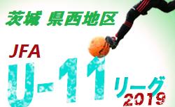 2019年度JFA U-11サッカーリーグ茨城 県西地区 Aリーグ11/21更新!