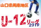 2019年ナショナルトレセン九州(U-12)10/12~14(熊本宇城開催)参加メンバー発表!