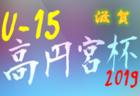 刈谷81FC ジュニアユース体験練習会 10/11他開催 2020年度 愛知県