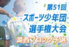 4/20結果速報 スポ少選手権 湖西予選 | 2019年度 第51回滋賀県サッカースポーツ少年団選手権大会 湖西ブロック予選 2次予選4/20