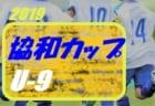 2018年度 第7回協和カップ【U-9】 情報お待ちしております!(茨城県)