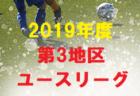 2019年度 西三河地区リーグU-12 愛知 7/20,21結果速報!情報お待ちしています!