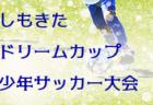 3/16,17結果 情報募集 東尾張U-11リーグ| 2018年度  愛知 東尾張地区リーグU-11 後期