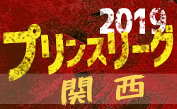 2019年度高円宮杯 JFA U-18サッカープリンスリーグ関西 8/24,25結果掲載!次回8/31,9/1開催!