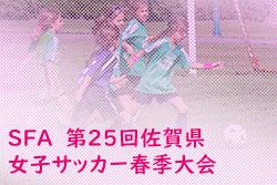 2019 平成30年度SFA第25回佐賀県女子サッカー春季大会 優勝はFCパッション!