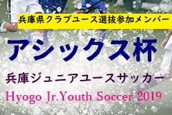 【兵庫県クラブユース選抜】アシックス杯U-16ガバナーカップ参加メンバー     アシックス杯 兵庫ジュニアユース サッカー2019 Hyogo Jr.Youth Soccer 2019