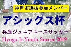 【神戸市選抜】アシックス杯U-16ガバナーカップ参加メンバー     アシックス杯 兵庫ジュニアユース サッカー2019 Hyogo Jr.Youth Soccer 2019