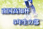宮崎県中学生サッカーチャレンジリーグ2019 県南地区(前期)最終結果掲載!結果入力ありがとうございました!