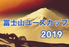 富士山ユースカップ2019(静岡県)3/25~28開催! 情報をお待ちしております!