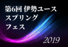2018年度  第6回 伊勢ユース・スプリングフェスティバル2019(三重県)3/21,22,23結果速報!情報お待ちしています!