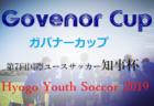 3/25全結果 3/26組み合わせ U-18ガバナーカップ【兵庫】 | 第7回国際ユースサッカー大会 知事杯 ガバナーカップ Hyogo Youth Soccer2019