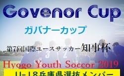【兵庫県選抜U-18】U-18ガバナーカップ参加メンバー  |  第7回国際ユースサッカー大会 知事杯 ガバナーカップ Hyogo Youth Soccer2019【兵庫】参加メンバー
