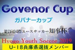 【兵庫県選抜U-18】U-18ガバナーカップ参加メンバー     第7回国際ユースサッカー大会 知事杯 ガバナーカップ Hyogo Youth Soccer2019【兵庫】参加メンバー