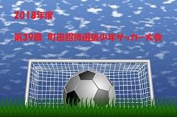 2018年度 第39回 町田招待選抜少年サッカー大会【東京】 3/23,24開催!