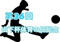 2018年度 山下杯 体育の日記念 5年生大会【東京】中央大会 3/21開催!