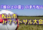 2018年度 サッカーカレンダー【群馬】年間スケジュール一覧