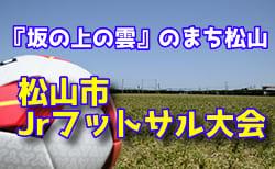 2018年度 第12回『坂の上の雲』のまち松山 松山市Jrフットサル大会(小学生の部) 3/31開催!