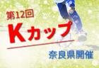組合せ掲載 第12回Kカップ 3/30,31開催|2018年度 第12回Kカップ 奈良