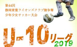 2019年度 第44回静岡青葉ライオンズクラブ旗争奪少年少女サッカー大会 U-10前期リーグ 4月開幕!