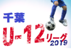 9/23までの結果!2019 U-12サッカーリーグin千葉2ndリーグ