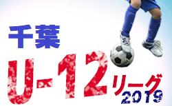 10/20までの結果!2019 U-12サッカーリーグin千葉2ndリーグ