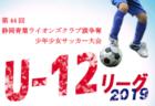 6/9結果速報 関東ユースU-15リーグ | 2019年度 第13回関東ユース(U-15)サッカーリーグ