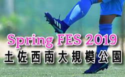 2018年度 西南大規模公園スプリングフェスティバル(高知県) 3/29.30.31開催!組合せ掲載!