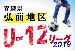 JFA U-12サッカーリーグ2019青森㏌弘前地区  優勝は致遠SSS!