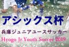 アシックス杯 兵庫ジュニアユース サッカー2019 Hyogo Jr.Youth Soccer 2019 3/23~開催!組み合わせ・リーグ表掲載!