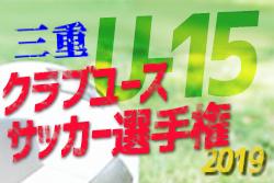 2019年度  パロマカップ2019 日本クラブユースサッカー選手権(U-15)三重県大会  情報お待ちしています!
