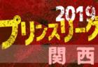 高円宮杯 JFA U−18サッカーリーグ2019プリンスリーグ関西