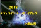 2019年度 第3回シティライト・シーボーイカップ 岡山県少年サッカー大会【東部地区予選】4/20開催!