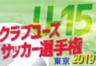 5/18.19結果速報 クラ選U-15東京都予選 決勝トーナメント | 2019年度 第34回日本クラブユースサッカー選手権U-15大会 東京都予選