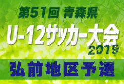優勝は致遠SSS 青森県U-12弘前地区  | 2019年度 第51回 青森県U-12サッカー大会 弘前地区予選
