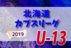 5/18,19結果掲載 北海道カブスリーグ U-13 | 2019第11回北海道カブスリーグ U-13 次回6/1,2