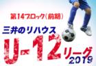 2019年度 三井のリハウスU-12サッカーリーグ 東京 第15ブロック前期 全試合終了!結果掲載!