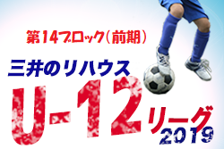 結果更新中 三井のリハウス14ブロック | 2019年度 三井のリハウスU-12サッカーリーグ 東京 第14ブロック前期