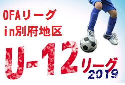 優勝はスマイス・セレソンU-12 2019年度U-12OFAリーグ in別府地区 大分