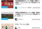 2018年度  愛知 東尾張地区リーグU-11 後期【最終結果】Aブロック優勝はアクア春日井A!