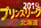 2019高円宮杯JFAU-18サッカープリンスリーグ 北海道 4/21開幕!組合せ情報お待ちしています!