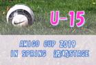 優勝は川崎CHAMP アミーゴカップ波崎U14   2018年度 AMIGO CUP 2019 IN SPRING 波崎STAGE(U-14)【茨城県】
